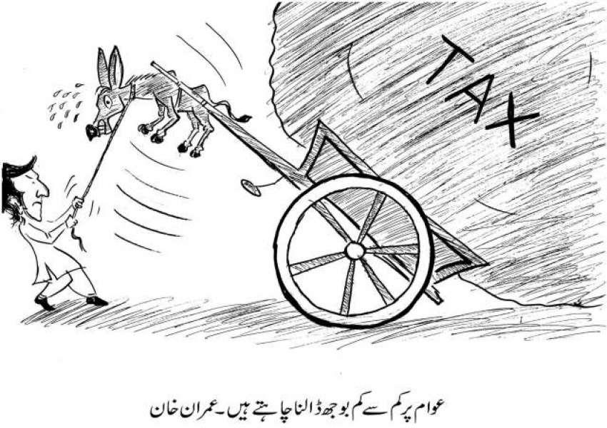 عوام پر کم سے کم بوجھ ڈالنا چاہتے ہیں۔ عمران خان