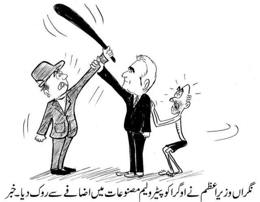 نگران وزیراعظم نے اوگرا کو پیٹرولیم مصنوعات کی قیمتوں میں اضافے سے ..