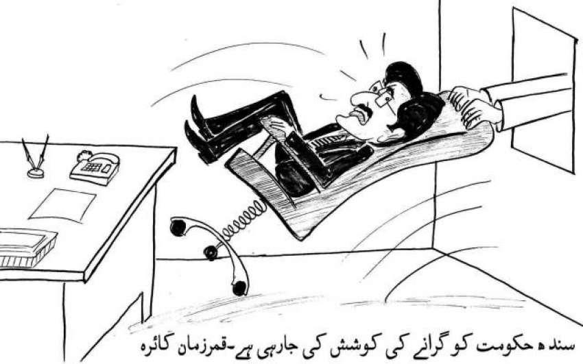 سندھ حکومت کو گرانے کی کوشش کی جا رہی ہے۔ قمر زمان کائرہ