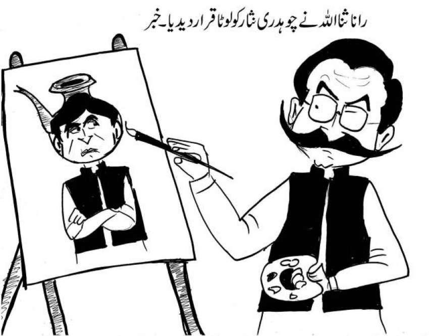 رانا ثناء اللہ نے چوہدری نثار علی خان کو لوٹا قرار دے دیا۔ خبر