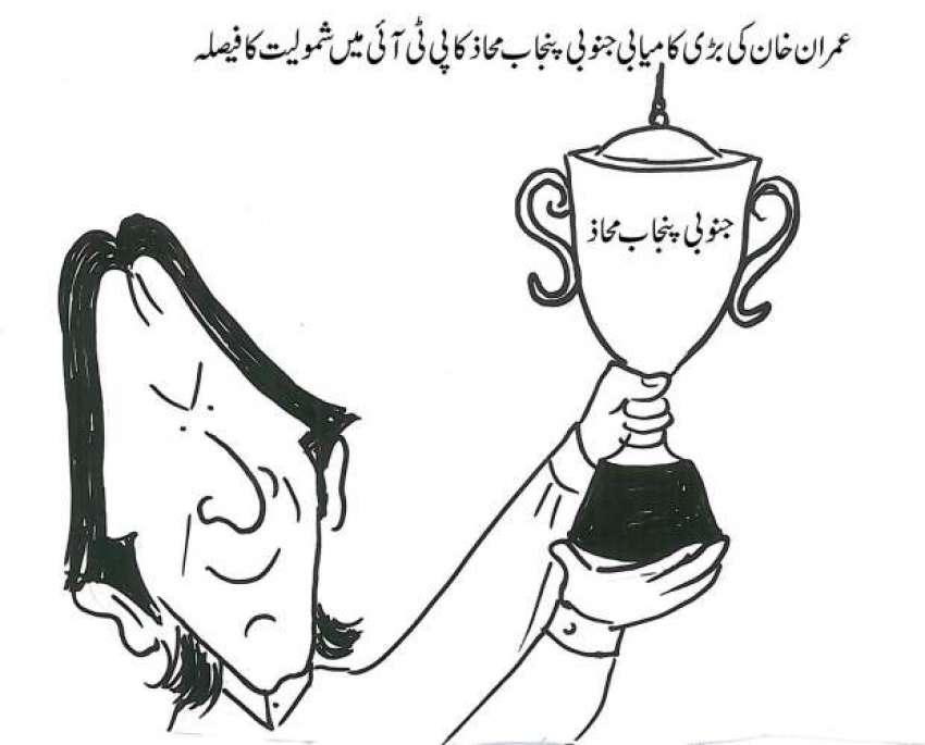 عمران خان کی بڑی کامیابی۔۔ جنوبی پنجاب محاذ کا پی ٹی آئی میں شمولیت ..