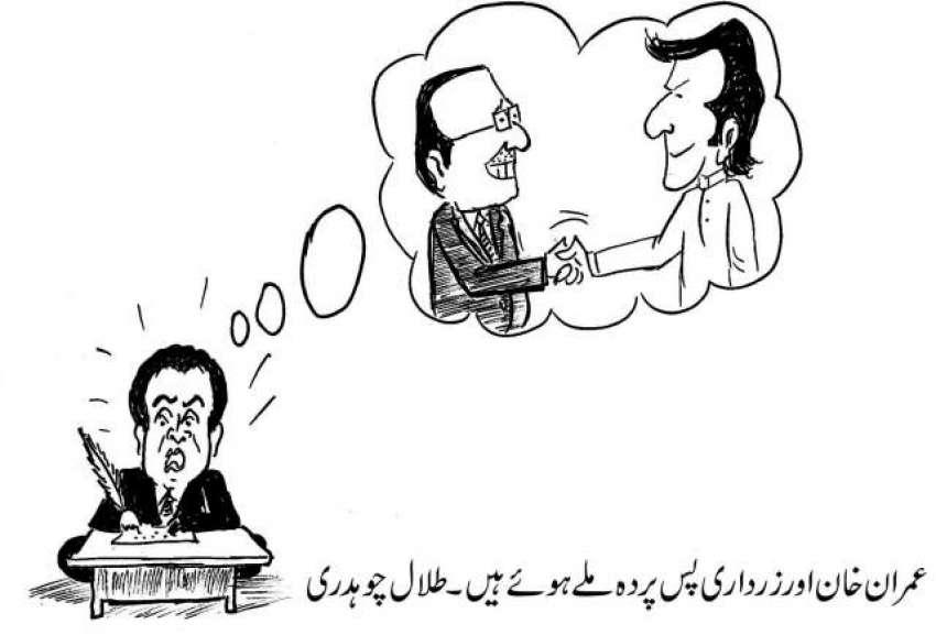 عمران خان اور زرداری پس پردہ ملے ہوئے ہیں۔ طلال چوہدری