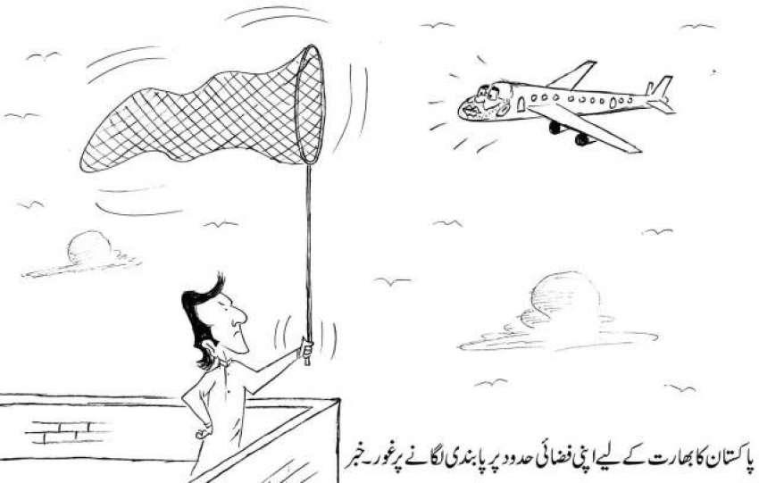 پاکستان کا بھارت کیلئے اپنی فضائی حدود پر پابندی لگانے پر غور۔ خبر