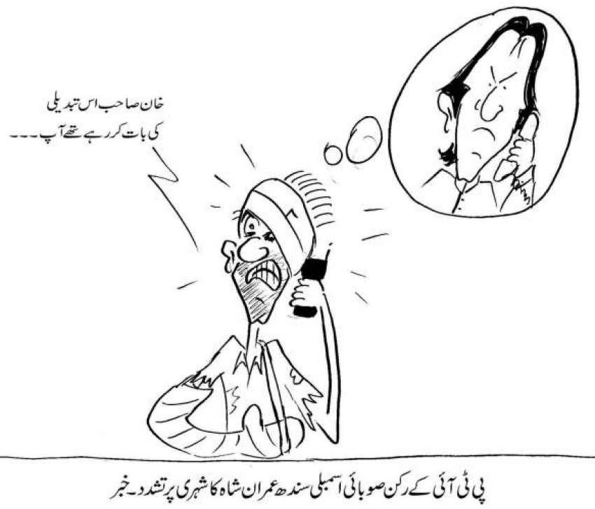 پی ٹی آئی کے رُکن سندھ اسمبلی عمران شاہ کا شہری پر تشدد۔ خبر