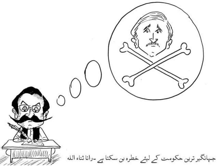 جہانگیر ترین حکومت کیلئے خطرہ بن سکتا ہے۔ رانا ثناء اللہ