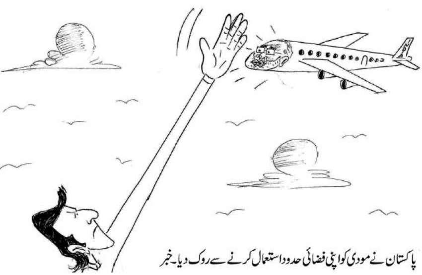 پاکستان نے مودی کو اپنی فضائی حدود استعمال کرنے سے روک دیا۔ خبر