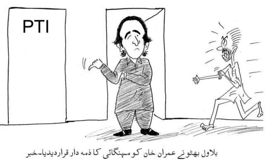 بلاول بھٹو نے عمران خان کو مہنگائی کا ذمہ دار قرار دے دیا۔ خبر
