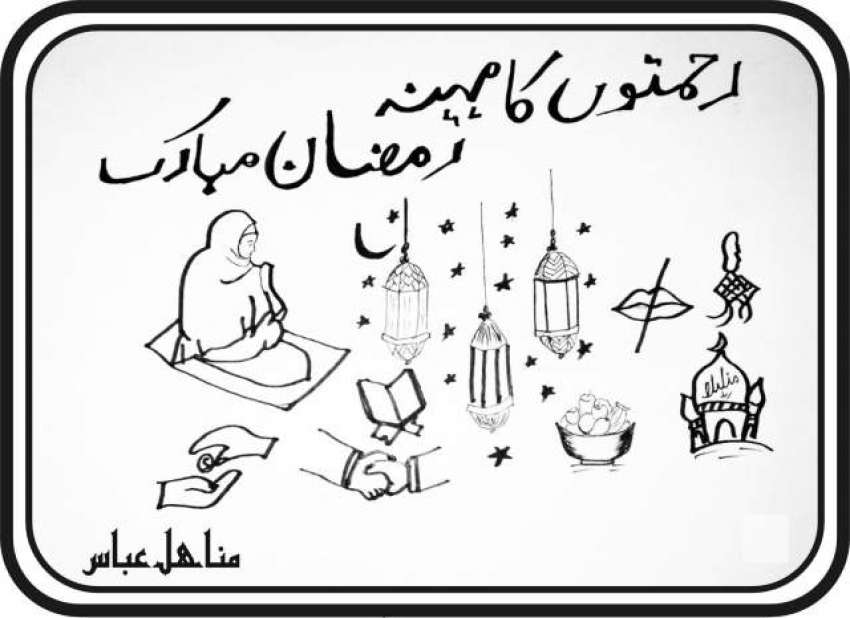 رحمتوں کا مہینہ رمضان المبارک