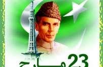 ملک بھر میں یوم پاکستان روایتی جوش و جذبے سے منایا جارہاہے، ایوان صدر ..