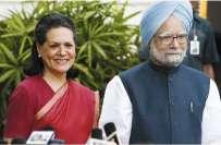 بھارتی وزیراعظم بے اختیار،ڈوریں سونیاگاندھی کے پاس تھیں،قریبی ساتھی ..