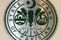 اسٹیٹ بینک کا زرعی قرضوں کی تقسیم کے لیے 500 ارب روپے کا ہدف مقرر ،راعت ..