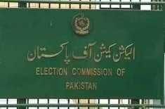 الیکشن کمیشن کا پنجاب میں بلدیاتی انتخابات کا شیڈول مؤخر کرنے کا فیصلہ