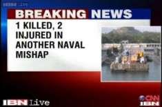 بھارتی آبدوز میں دھماکہ، 1 شخص ہلاک، 2 زخمی