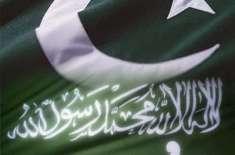 سعودی عرب نے پاکستان کے اندرونی معاملات میں کبھی مداخلت نہیں کی،شہزادہ ..