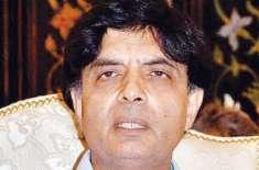 وفاقی وزیر داخلہ چوہدری نثارعلی خان کی پریس کانفرنس نامعلوم وجوہات ..