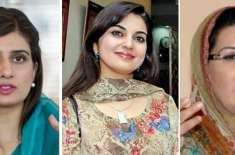الیکشن کمیشن نے خواتین سیاستدانوں کے پاس موجود سونے کے زیورات کی تفصیلات ..