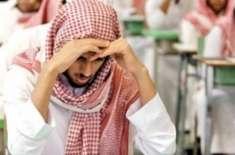 تعلیم کا شوق 90 سالہ سعودی بزرگ کو بھی اسکول لے آیا