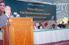 وزیراعظم فیس ادائیگی اسکیم کا گورنر ہاؤس کوئٹہ میں باقاعدہ افتتاح ..