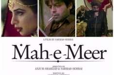 """فلم """"ماہ میر"""" انڈسٹری کیلئے بہترین ثابت ہوگی ، فہد مصطفی ، فلم معروف .."""