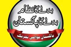 اسلام آباد،عوامی تحریک نے پولیس تشدد بارے حکومت پنجاب کے جوڈیشل کمیشن ..