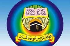 سعودی عرب (رابطہ عالم اسلامی)نے وفاق المدارس کو دنیا کے سب سے بڑے اعزاز ..
