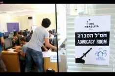 غزہ میں بمباری کا دفاع کرنے کیلئے اسرائیلی نوجوان میدان میں آ گئے، ..