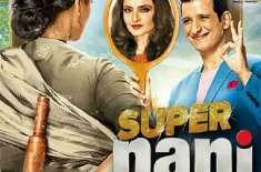 """بالی ووڈ فلم """"سپر نانی'کل نمائش کیلئے پیش کی جائے گی"""