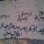 کراچی ' مصروف علاقوں میں وال ..