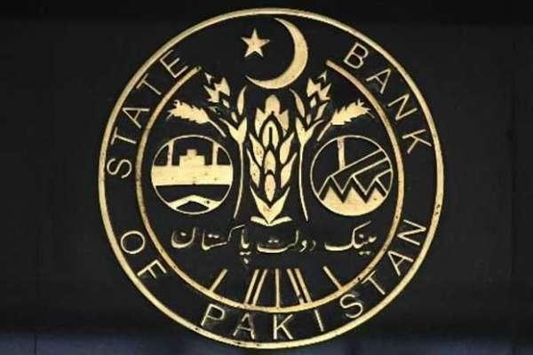 مرکزی بینک آج مانیٹری پالیسی کا اعلان کرے گا