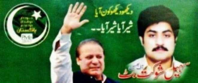 لاہور ،قتل کیس میں نامزد (ن) کے رکن قومی اسمبلی سہیل شوکت بٹ کی عبوری ..