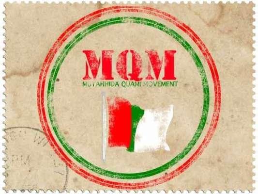 ایم کیو ایم کراچی کی تنظیمی کمیٹی غیر فعال