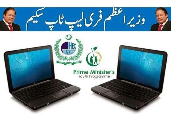 اسلام آباد،ہائیر ایجوکیشن نے ڈگری کے حصول کیلئے لیپ ٹاپ لازمی قراردیدیا،