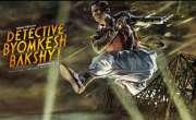 """شانت سنگھ کی فلم""""ڈٹیکٹو بیوم کیش بخشی""""کے نئے گانے کی ویڈیوریلیز"""