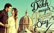 """نئی پاکستانی فلم """"دیکھ مگر پیار سے"""" کا پریمئیر شو"""