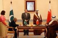پاکستان اور بحرین کا دفاع، دہشت گردی کے خلاف جنگ،تعلیم ،ثقافت،تجارت ..