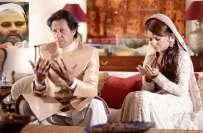 عمران خان کی شادی انتہائی سادگی کے ساتھ انجام پائی ،