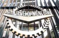 ایشیائی ترقیاتی بنک کا پاکستان میں توانائی ، مواصلات اور بنیادی ڈھانچے ..