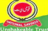 وفاقی حکومت نے قومی بچت سکیموں پر منافع کی شرح میں بھی 1سے 1.5فیصد تک ..