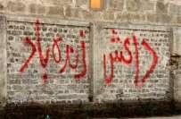 شرارت یا شرپسندی؟ اسلام آباد میں داعش کی حمایت میں وال چاکنگ