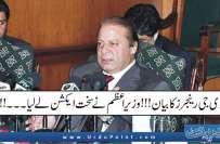 کراچی میں بھتہ خوری ، ڈی جی رینجرز کے بیان پر وزیراعظم بھی حرکت میں ..