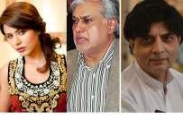 ایان علی منی لانڈرنگ کیس ، وزیر داخلہ (کل) کیس کی تفتیش کے معاملے پر ..