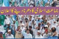 کراچی میں جاری بجلی کے بحران پر جماعت اسلامی نے بھی دھرنا دینے کا اعلان ..