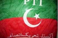 تحریک انصاف نے انکوائری کمیشن کی رپورٹ کی کاپی کے حصول کیلئے درخواست ..