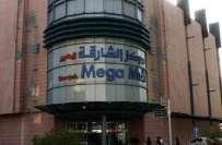 متحدہ عرب امارات کے شارجہ مال میں بم کی اطلاع نے کھلبلی مچا دی