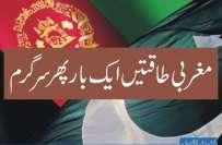 پاک افغان تعلقات میں تعطل ختم کرنے کیلئے مغربی طاقتیں سرگرم ، پاکستان،امریکااور ..