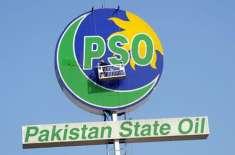 پاکستان اسٹیٹ آئل کو درپیش شدید مالی بحران کے حل کیلئے وزارت خزانہ ..