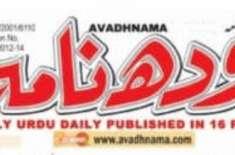 گستاخانہ خاکوں کی اشاعت پر اردو اخبار کی ایڈیٹر گرفتار،