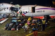 ہوائی حادثے کی بعد درجنوں افراد معجزانہ طور  پر کیسے بچے؟