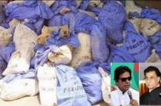 الیکشن ٹربیونل کا تحریک انصاف کے چیئرمین عمران خان کی درخواست منظور ..