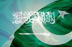 سعودی عرب میں پاکستانی سمیت 2 افراد کے سرقلم کردیئے گئے